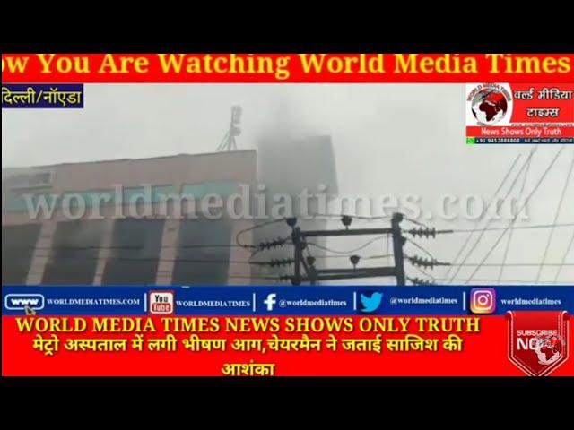 मेट्रो अस्पताल में लगी भीषण आग,चेयरमैन ने जताई साजिश की आशंका