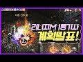 [똘끼 일반]리니지M 1등기사! 더욱더 강해지기위한 앞으로의계획발표! 리니지m 天堂M