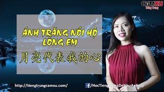 """Học hát """"Ánh trăng nói hộ lòng em"""" với Cầm Xu - [Trung Quốc đó đây]"""
