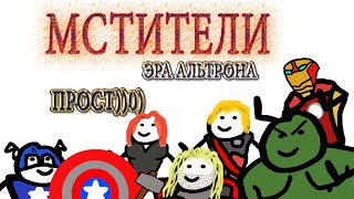 Мстители))0) - Смотреть онлайн
