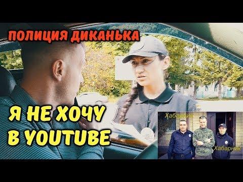 Девушка полицейская Диканька