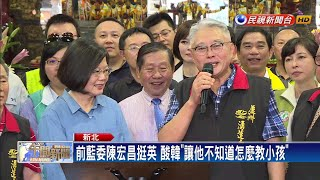 蔡總統新北拜廟 前藍委酸韓整天打麻將-民視新聞