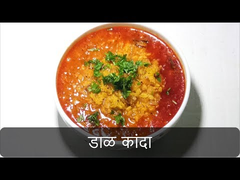 चमचमीत डाळ कांदा   |   Dal Kanda  |  Recipe By Anita Kedar