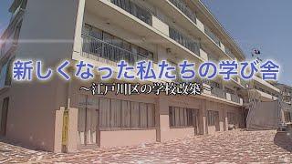 新しくなった私たちの学び舎 ~江戸川区の学校改築~