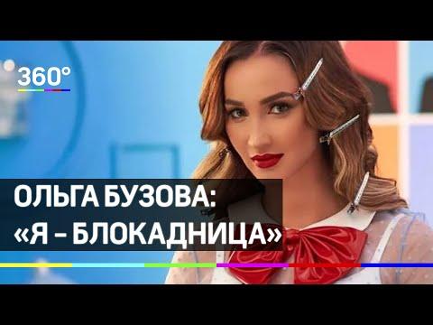 «Я блокадница» - Ольга Бузова облизнула тарелку и оскорбила блокадников Ленинграда