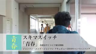 スキマスイッチ / 「青春」 スペシャルティザー映像