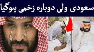 Saudi Prince Waleed Bin Salman Latest News |Saudi Shezada Shadeed Zakhmi | MBS Latest News Updates