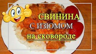 Свинина с изюмом в томатной 🍅 подливке. НОВЫЙ РЕЦЕПТ!