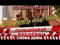 Полицейский с Рублёвки 3. Серия 8. Фрагмент № 1.