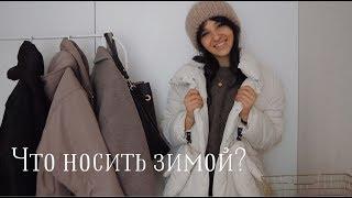Как не замерзнуть и выглядеть стильно? Базовый зимний гардероб | Верхняя одежда и аксессуары