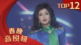 1989年央视春节联欢晚会 歌曲《明月千里寄相思》《心恋》 徐小凤| CCTV春晚