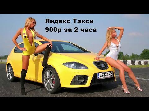 Подключение и работа в Яндекс Такси на своем авто в