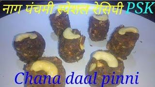 Roasted chanaa pinni, पिन्नी रेसिपी नाग पंचमी स्पेशल by Purnimas super kitchen Purnimassuperkitche
