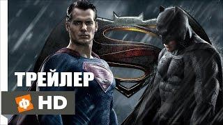 Бэтмен против Супермена: На заре справедливости   (2016)   Русский Трейлер 2