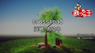 【カラオケ】crossroad/浜崎 あゆみ 浜崎あゆみ 検索動画 22