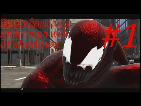 Моды для spider man web of shadows скачать
