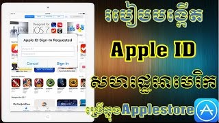 How to create apple id usa for free easy way (2017) vprogame