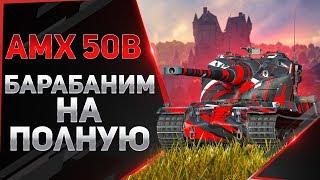 Amx 50b ● БАРАБАНИМ НА ПОЛНУЮ