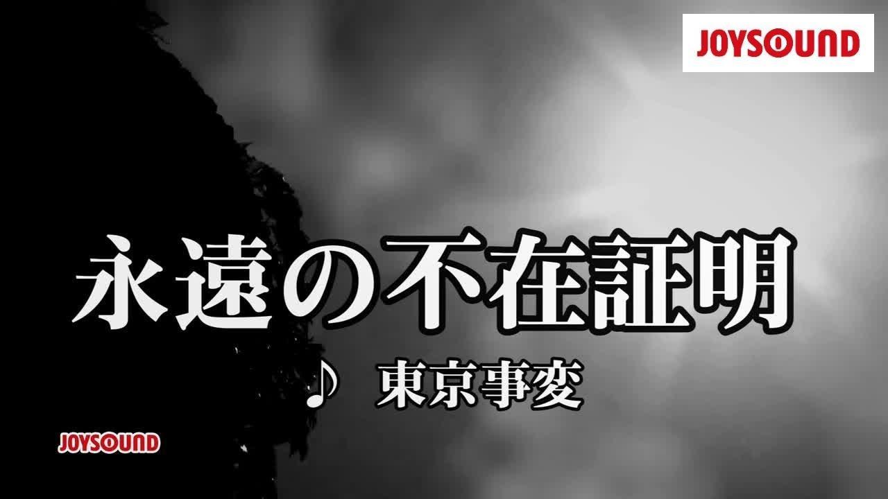 【カラオケ練習】「永遠の不在証明」/ 東京事変【期間限定】