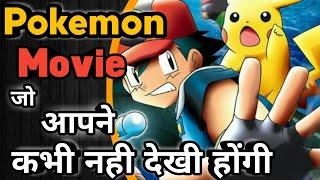 Pokemon Movie - Pokemon Ranger And The Temple Of The Sea IN HINDI