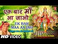 Download Ek Bar Maa Aajao By Ram Avtar Sharma [Full HD Song] I Chalo Maa Ke Bhawan Pe MP3 song and Music Video
