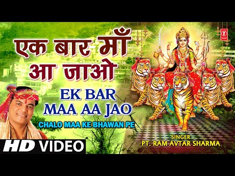 Ek Bar Maa Aajao By Ram Avtar Sharma [Full HD Song] I Chalo Maa Ke Bhawan Pe