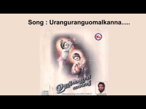 Urangurangomal kanna - Unnikkannanu Tharattu