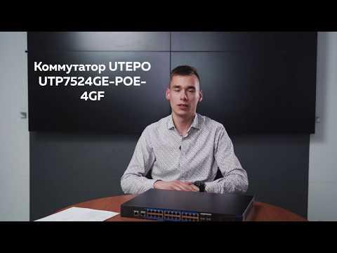 Обзор на управляемый PoE коммутатор второго уровня UTEPO на 24 порта UTP7524GE-POE-4GF