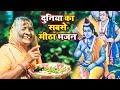 इतना प्यारा भजन नही सुना सच्ची में आज तक । राम शबरी भजन । भाव के भूखे हैं भगवान - Ravi Raj