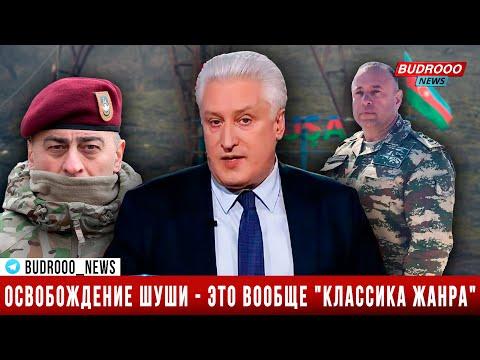 Деятельность азербайджанского спецназа - самая выдающаяся страница истории Второй Карабахской войны!