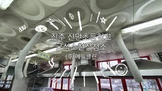[진주학교청소업체] 진주 신안초등학교 급식소천정청소 다…