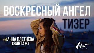Тизер: Анна Плетнёва