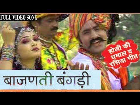 Rajasthani Holi Songs |  Bajanti Bangadi | Hit Prakash Gandhi Pushpa Sankhla Fagan Dhamal