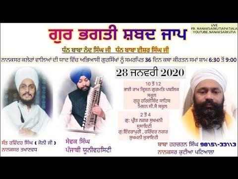 28 January 2020  | Sant Ravinder Singh ( Nanaksar Takhanvad ) Sewak Singh ( Punjabi Uni. ) Patiala