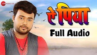 "ऐ पिया A Piya Full Audio | Vicky Babua | Ashish Verma | Pyarelal ""Kavi Ji"" & Azad Singh"