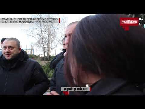 Moy gorod: Стадник снова проигнорировал встречу с жителями Новоодесского района