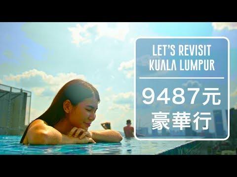 Spice 9487   四天三夜 9487 元再升級!當地人帶你爽玩吉隆坡!一晚 427 元無邊際泳池 Airbnb、隱藏版妓院酒吧、道地南洋印度料理:馬來西亞 自由行 旅遊