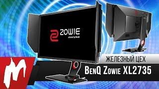 Когда игры на первом месте — Монитор BenQ ZOWIE XL2735 — Железный цех — Игромания