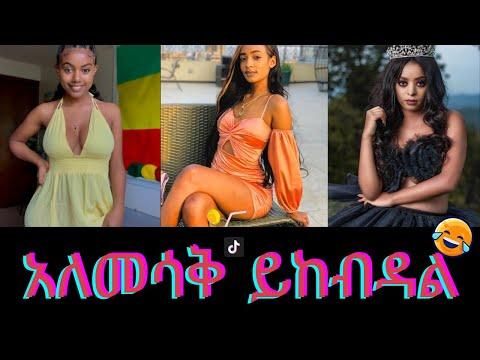 አስቂኝ እና አዝናኝ ቪዲዮዎች| TIK TOK- Ethiopian funny videos compilation #2| Habeshan comedy
