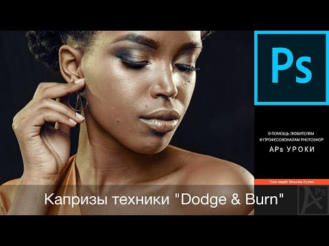 """Photoshop: Техника """"Dodge&Burn"""" по средне серому слою и её капризы"""