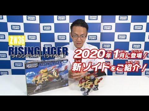 【ゾイドワイルドシリーズ】1月発売の新商品「ZW36 ライジングライガー」の紹介動画を公開!
