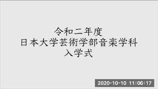 令和二年度日本大学芸術学部入学式