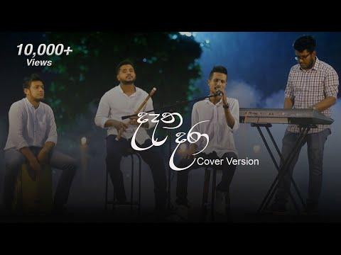 Datha Dara (දෑත දරා) Cover Version | Nipuna Piumal