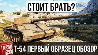 Т-54 ПЕРВЫЙ ОБРАЗЕЦ ОБЗОР. СТОИТ БРАТЬ?