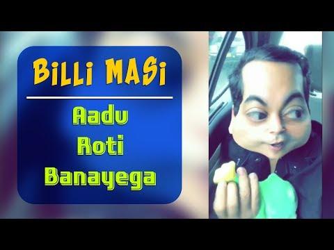 Billi Masi - Aadu Roti Banayega | Gaurav Gera