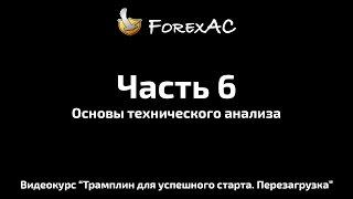 Урок №6. Основы технического анализа.