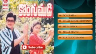 Kongumudi Telugu Movie Full Songs | Jukebox | Shoban Babu,Suhasini