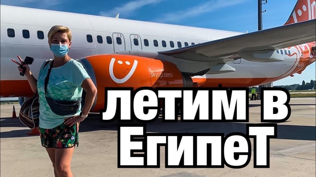 Летим в ЕГИПЕТ 2020. Новые правила перелета! Хургада без визы.
