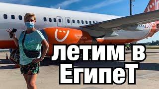 Летим в ЕГИПЕТ 2020 Новые правила перелета Хургада без визы
