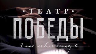 Онлайн-концерт «Театр Победы» 9 мая в 15:00 в НОВАТе